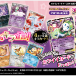 shiny-collection-cards