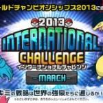 international-challenge-2013