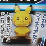 pikachu-figure-rumble-u-nfc